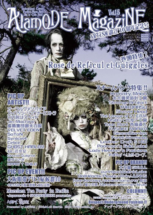 /www.artism.jp/AlamodeMagazine15.jpg