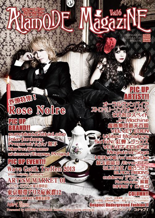 /www.artism.jp/AlamodeMagazine16.jpg