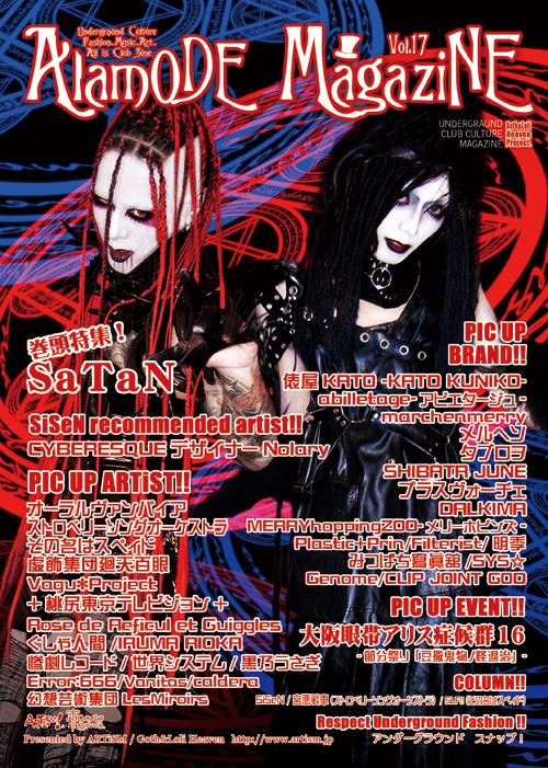 /www.artism.jp/AlamodeMagazine17.jpg