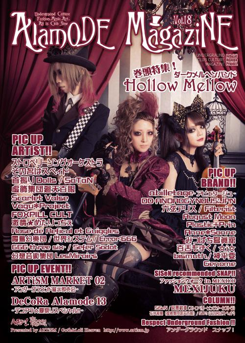 /www.artism.jp/AlamodeMagazine18.jpg