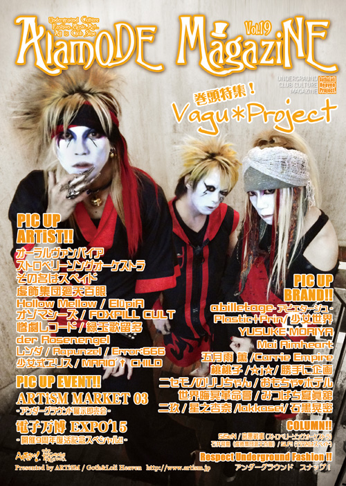 /www.artism.jp/AlamodeMagazine19.jpg
