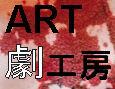 /www.artism.jp/ad_a139_02.jpg