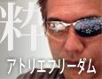 /www.artism.jp/ad_a194_02.jpg