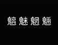 /www.artism.jp/ad_c202_02.jpg
