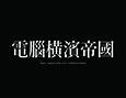 /www.artism.jp/ad_d103_02.jpg