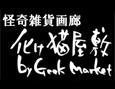 /www.artism.jp/ad_g062_02.jpg