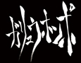 /www.artism.jp/ad_g114_02.jpg