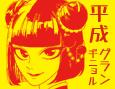 /www.artism.jp/ad_h120_02.jpg