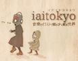 /www.artism.jp/ad_i065_02.jpg