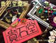 /www.artism.jp/ad_k198_02.jpg