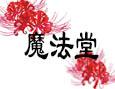 /www.artism.jp/ad_m198_02.jpg