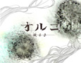 /www.artism.jp/ad_o033_02.jpg