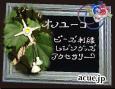 /www.artism.jp/ad_o035_02.jpg