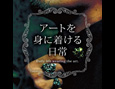 /www.artism.jp/ad_s181_02.jpg