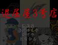 /www.artism.jp/ad_t128_02.jpg