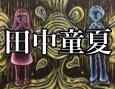 /www.artism.jp/ad_t197_02.jpg