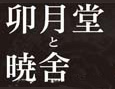 /www.artism.jp/ad_u030_02.jpg