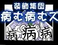/www.artism.jp/ad_y062_02.jpg