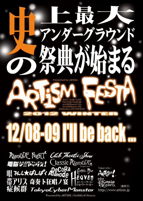 /www.artism.jp/af2012W.jpg