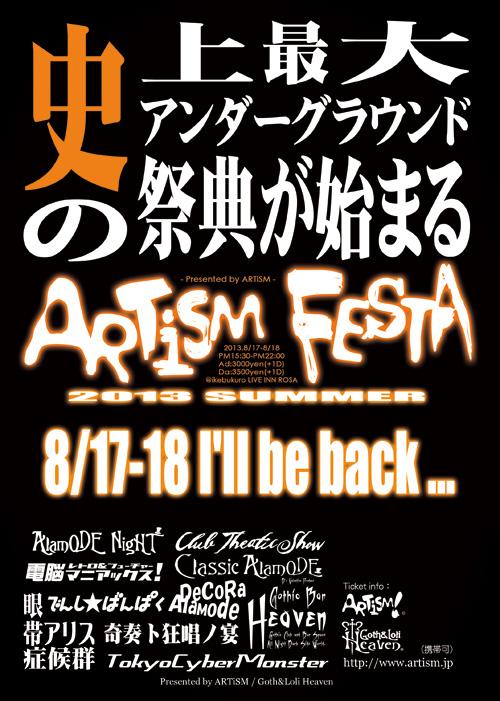 /www.artism.jp/af2013S.jpg