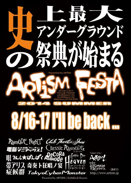 /www.artism.jp/af2014S.jpg