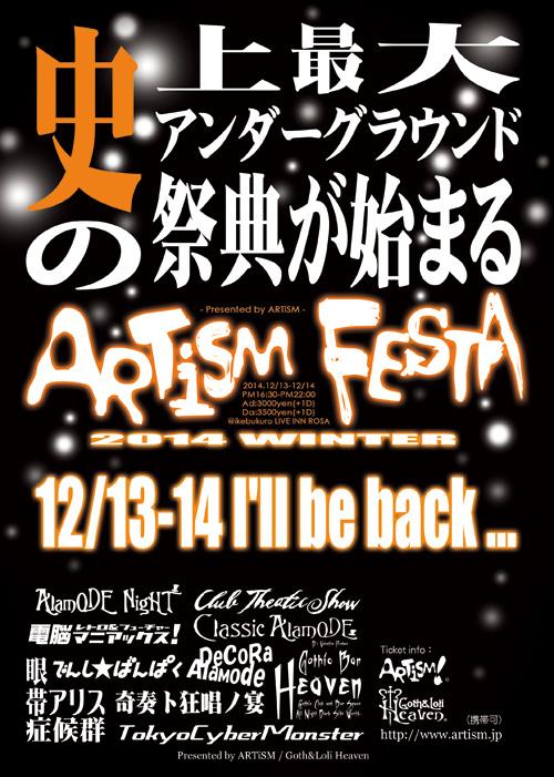 /www.artism.jp/af2014W.jpg