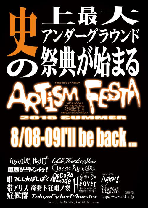 /www.artism.jp/af2015S.jpg