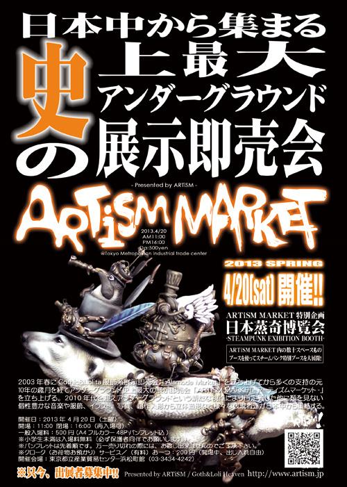 /www.artism.jp/am2013S.jpg