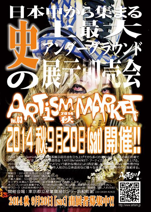/www.artism.jp/am2014A.jpg