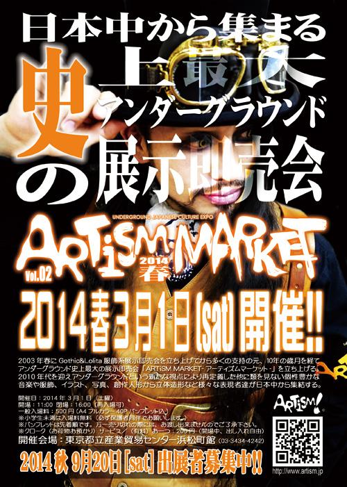 /www.artism.jp/am2014S.jpg