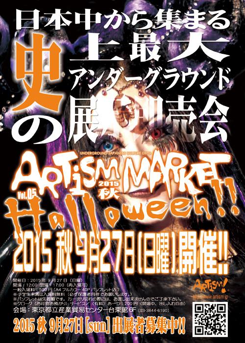 /www.artism.jp/am2015A.jpg