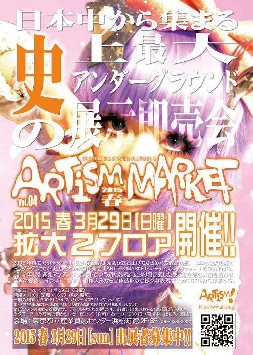 /www.artism.jp/am2015S.jpg