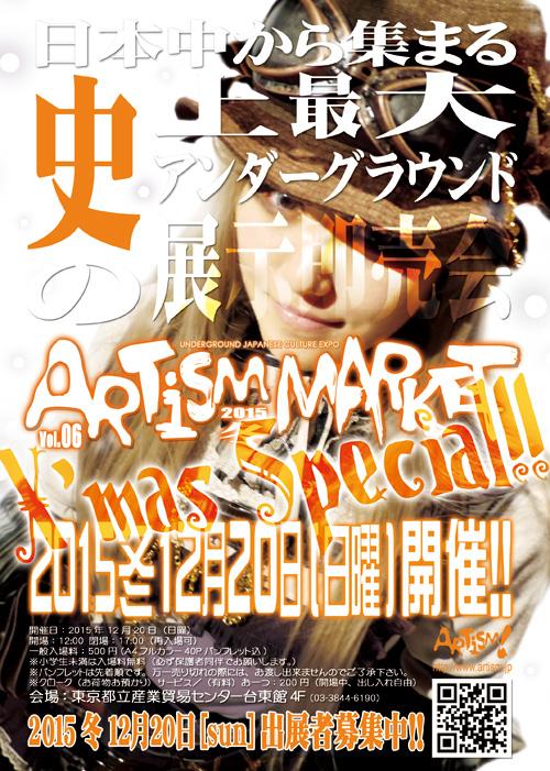/www.artism.jp/am2015W.jpg