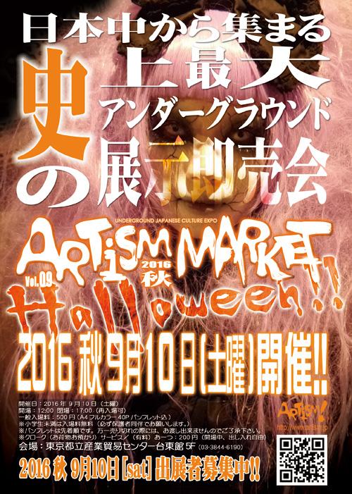 /www.artism.jp/am2016A.jpg