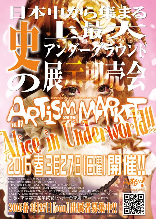 /www.artism.jp/am2016S.jpg
