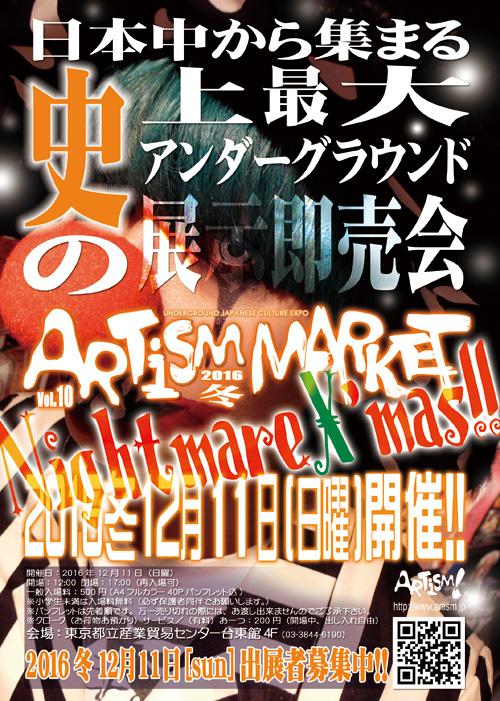 /www.artism.jp/am2016W.jpg