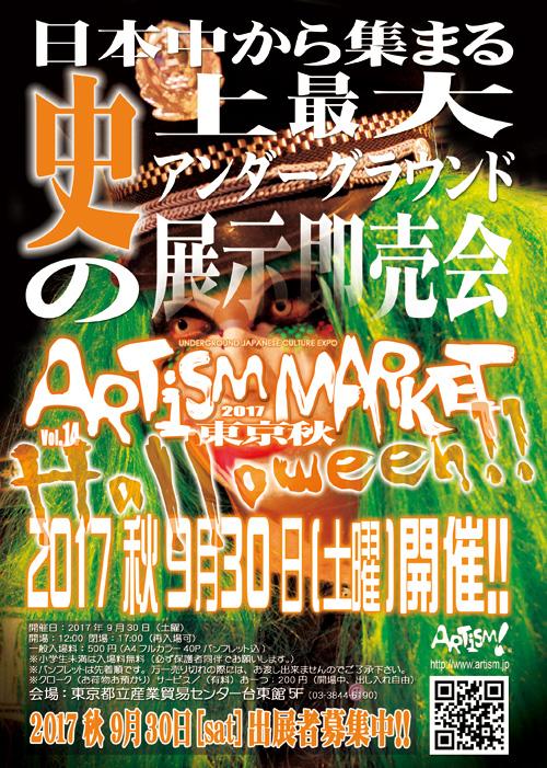 /www.artism.jp/am2017A.jpg