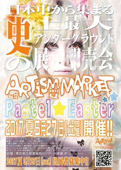 /www.artism.jp/am2017M.jpg