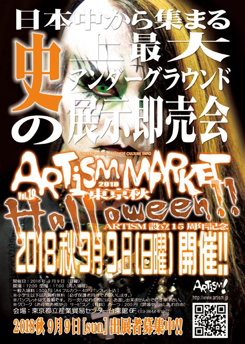 /www.artism.jp/am2018A.jpg