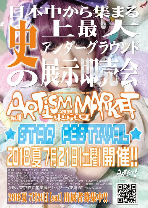 /www.artism.jp/am2018M.jpg