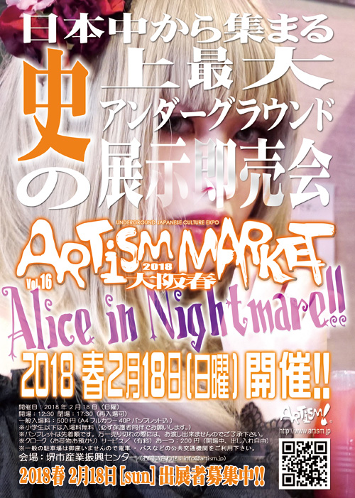 /www.artism.jp/am2018OS.jpg