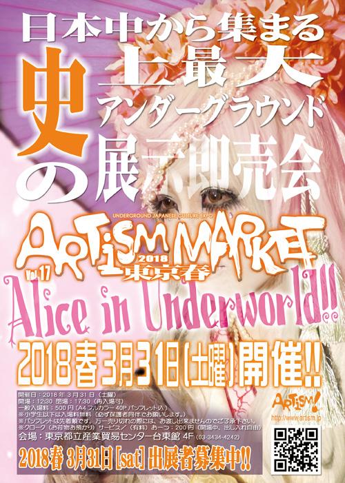 /www.artism.jp/am2018S.jpg