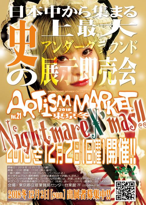 /www.artism.jp/am2018W.jpg
