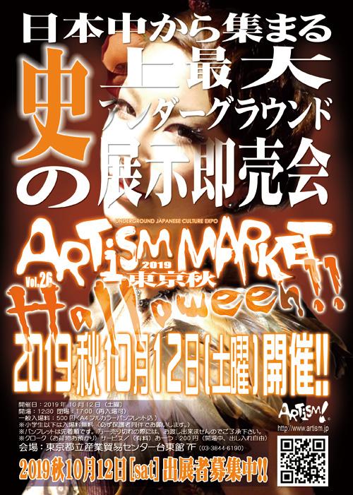 /www.artism.jp/am2019A.jpg
