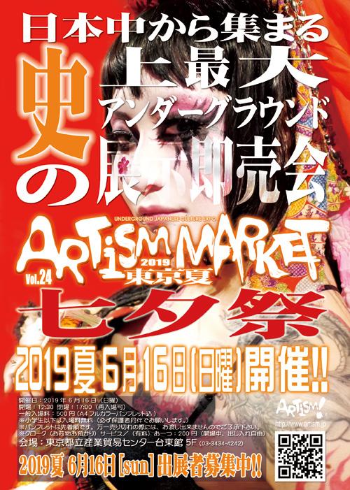 /www.artism.jp/am2019M.jpg