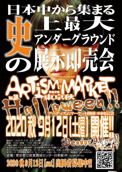 /www.artism.jp/am2020A.jpg