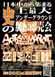 /www.artism.jp/am2020Ab.jpg