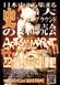 /www.artism.jp/am2021Ab.jpg