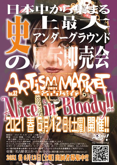/www.artism.jp/am2021NS.jpg