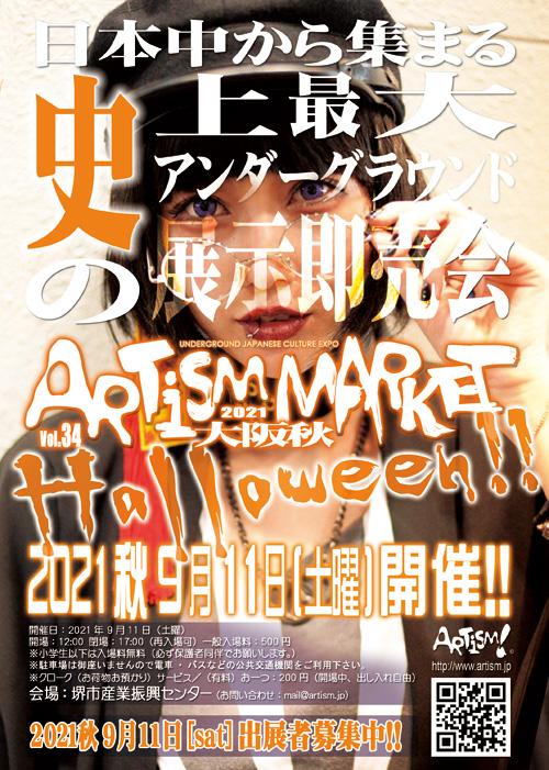 /www.artism.jp/am2021OA.jpg